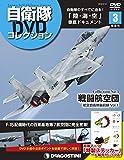 自衛隊DVDコレクション 3号 [分冊百科] (DVD付)