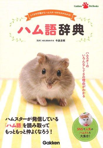 ハム語辞典 (Gakken Pet Books)