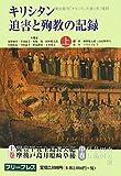 キリシタン迫害と殉教の記録〈上〉