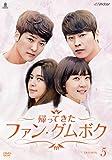 帰って来たファン・グムボク DVD-BOX5[DVD]