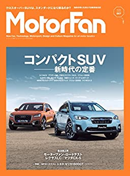 [三栄書房]の自動車誌MOOK  MotorFan Vol.7