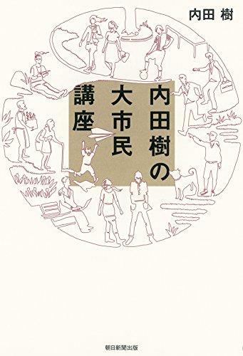 内田樹の大市民講座の詳細を見る