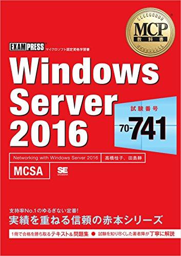 MCP教科書 Windows Server 2016(試験番号:70-741)