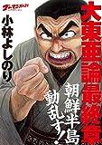 大東亜論 最終章 朝鮮半島動乱す!: ゴーマニズム宣言SPECIAL