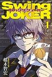 Swing JOKER / 稲木 智宏 のシリーズ情報を見る