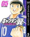 キャプテン翼 GOLDEN-23 5 (ヤングジャンプコミックスDIGITAL)