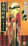 神狼記昔語り  白狼綺伝III 獅子王の毒 (C★NOVELSファンタジア)