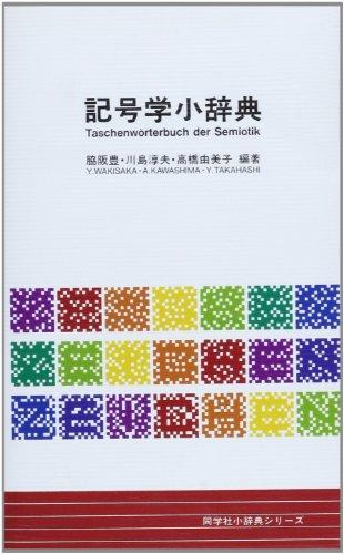 記号学小辞典 (同学社小辞典シリーズ)