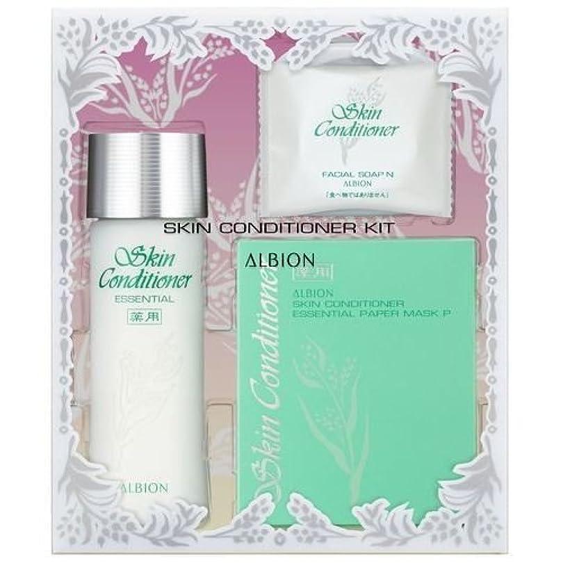 愛するカレンダー化粧アルビオン スキンコンディショナー キット 限定品 -ALBION-