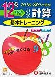 小学計算基本トレーニング (12級)