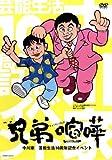 兄弟喧嘩 中川家 芸能生活10周年記念イベント [レンタル落ち]