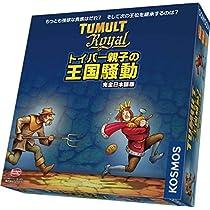 トイバー親子の王国騒動 完全日本語版