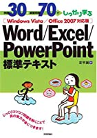 例題30+演習問題70でしっかり学ぶ Word/Excel/PowerPoint標準テキスト Windows Vista/Office2007対応版