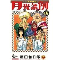月光条例(16) (少年サンデーコミックス)