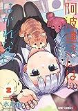 阿波連さんははかれない 2 (ジャンプコミックス)