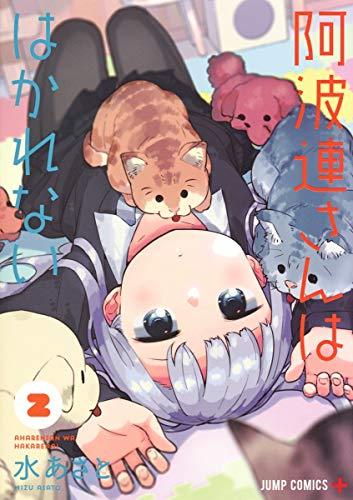 阿波連さんははかれない 2 (ジャンプコミックス)の詳細を見る