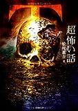 「超」怖い話Τ(タウ) (恐怖文庫)
