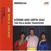 〈JVC WORLD SOUNDS PREMIUM〉<モンゴル/ホーミー>モンゴルの響き[I]ホーミーとオルティンドー