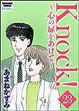 Knock!~心の扉をあけて~(分冊版) 【第23話】 (ぶんか社コミックス)