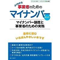 やよいの給与計算 17 対応 『よくわかる 事業者のためのマイナンバーガイド』|ダウンロード版