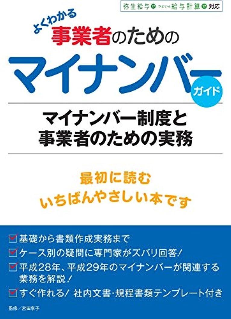 読書割合怠弥生給与 17 対応 『よくわかる 事業者のためのマイナンバーガイド』|ダウンロード版