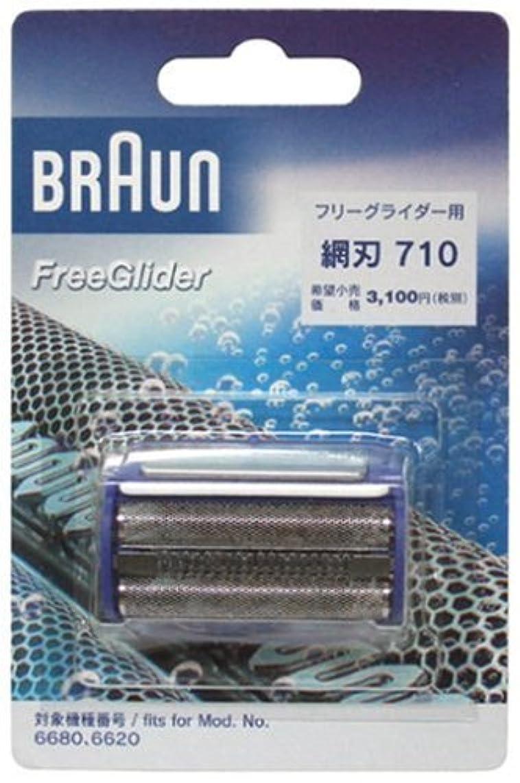 ブラウン フリーグライダー用網刃 F710