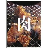 やっぱり肉 (ORANGE PAGE BOOKS−男子厨房に入る)