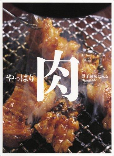 やっぱり肉 (ORANGE PAGE BOOKS−男子厨房に入る)の詳細を見る