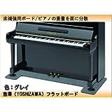 ピアノ用 床補強ボード:吉澤 フラットボード FB グレイ/ピアノアンダーパネル