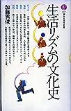 生活リズムの文化史 (講談社現代新書 (647))