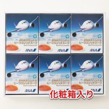 【6箱セット】化粧箱入り ANA 機内限定 コンソメスープ (20袋入/6箱セット) ANAオリジナル コンソメ