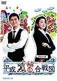 連続ドラマW 平成猿蟹合戦図[DVD]