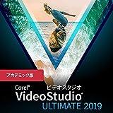 Corel VideoStudio Ultimate 2019 アカデミック版|ダウンロード版