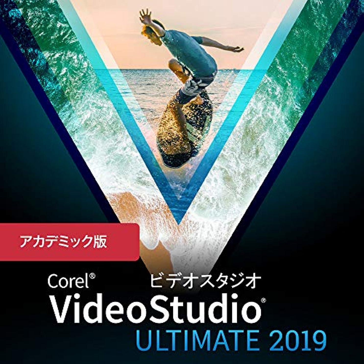 田舎ドレスおびえたCorel VideoStudio Ultimate 2019 アカデミック版|ダウンロード版