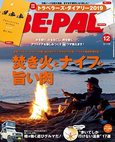 BE-PAL (ビーパル) 2018年 12月号 [雑誌]