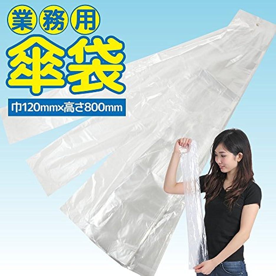 事前彼ら敵対的【3000枚】 業務用 傘袋 使い捨て 半透明 ビニール(100枚×30)