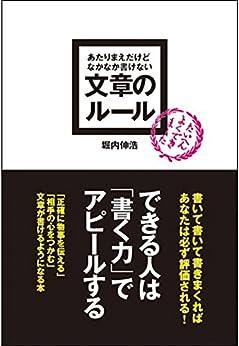 [堀内 伸浩]のあたりまえだけどなかなか書けない 文章のルール (アスカビジネス)