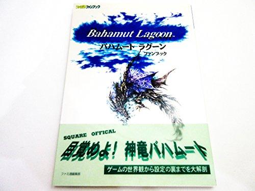バハムートラグーン ファンブック (ファミ通ファンブック)