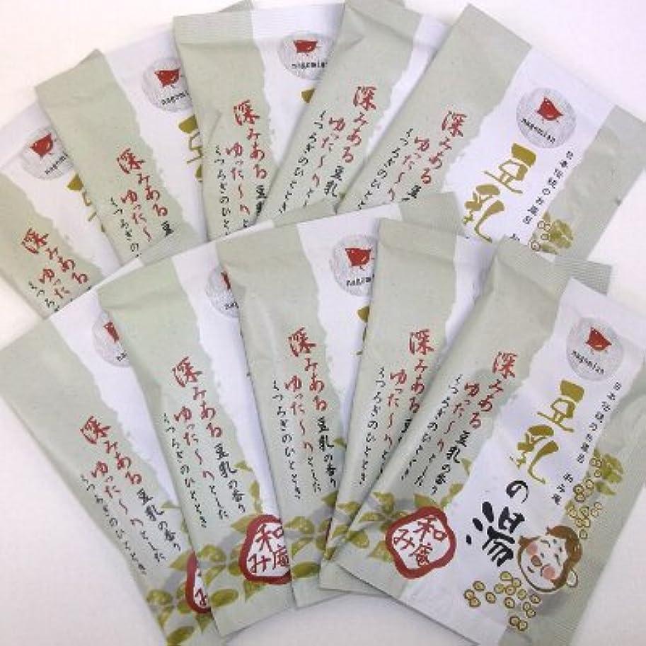 祝福メッセージ抑制する和み庵 豆乳の湯 10包セット