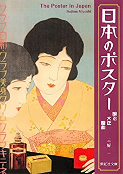 [三好一]の日本のポスター 明治 大正 昭和 紫紅社刊