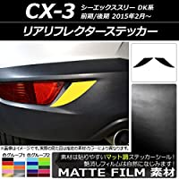 AP リアリフレクターステッカー マット調 マツダ CX-3 DK系 前期/後期 2015年02月~ ブラウン AP-CFMT3233-BR 入数:1セット(2枚)