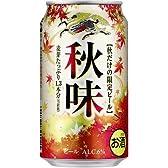 キリン 秋味  350ML × 24缶