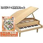 カワイ ミニグランドピアノ ナチュラル 木製 りょうてでどうよう曲集セット 1144 どれみふぁシール付 KAWAI