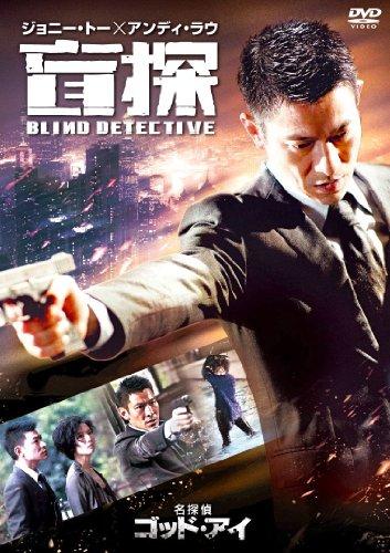 名探偵ゴッド・アイ [DVD]の詳細を見る