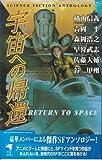 宇宙(そら)への帰還—SFアンソロジー (KSS ENTERTAINMENT NOVELS)