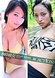 水崎綾女 ACTION![DVD]