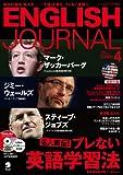 ENGLISH JOURNAL (イングリッシュジャーナル) 2012年 04月号 [雑誌]