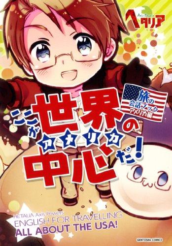 ヘタリア Axis Powers 旅の会話ブック アメリカ編 ここが世界の中心だ! (一般書籍)