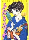 ふたりエッチ 11 (ジェッツコミックス)