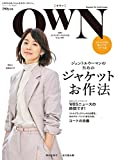OWN (オウン) 2017 AUTUMN&WINTER  [雑誌]
